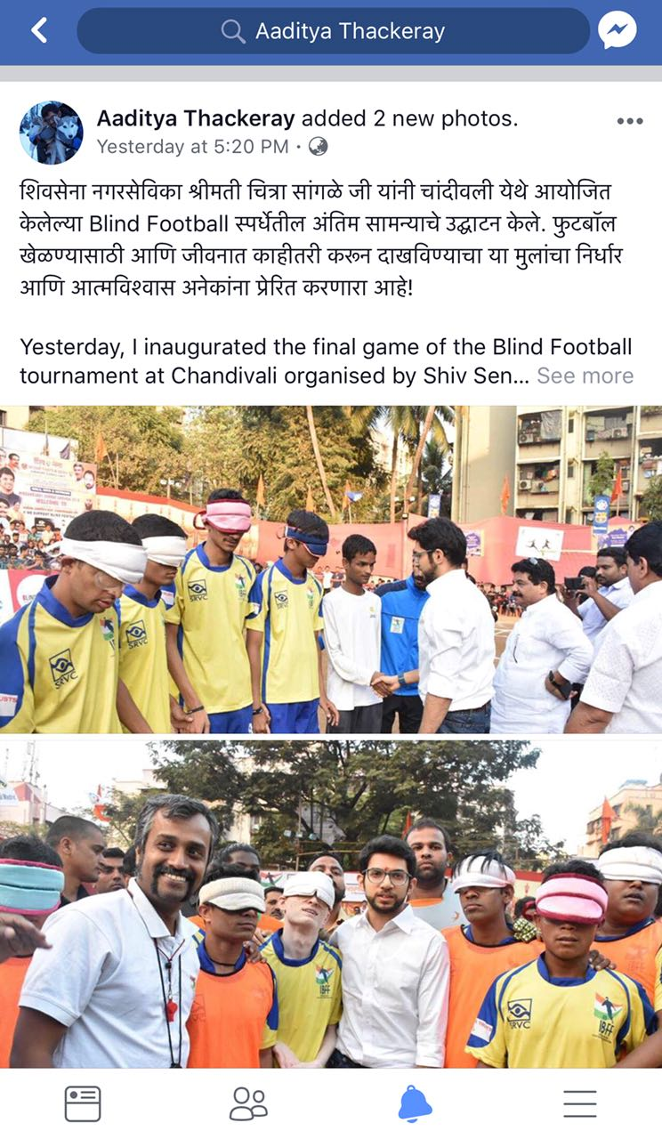 Aditya Thackeray's facebook post about Blind Football exhibition game at mumbai
